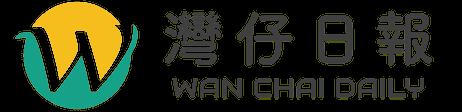 灣仔日報|WAN CHAI DAILY